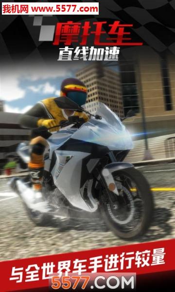 摩托车之直线加速安卓版截图1