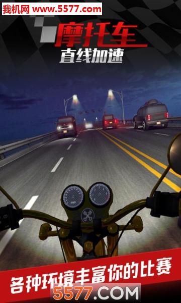 摩托车之直线加速安卓版截图2