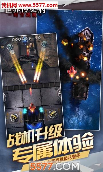 时空战机生化危机游戏截图0