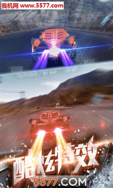 3D飞车漂移安卓版截图0