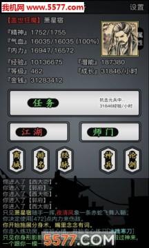 放置江湖1.8修改版