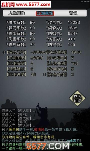 放置江湖1.8修改版截图1