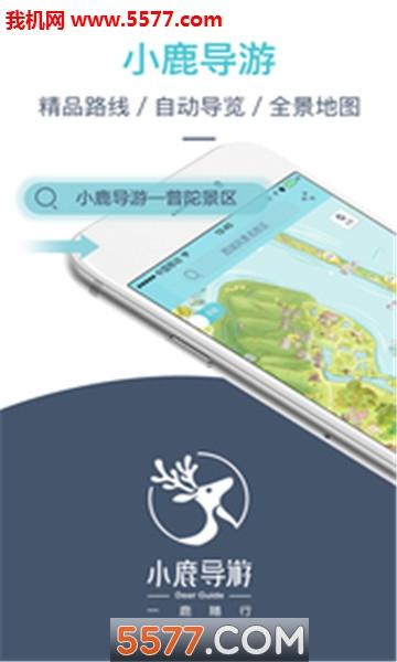 小鹿导游app截图0