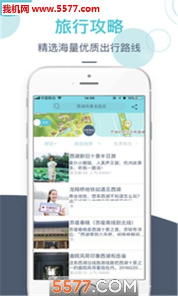 小鹿导游app截图1