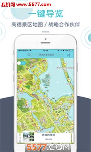 小鹿导游app截图2