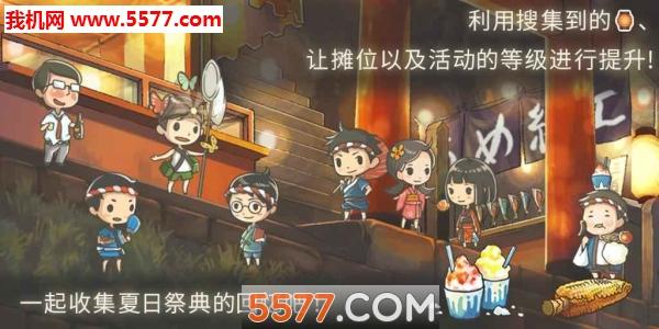 昭和盛夏祭典故事安卓版截图0