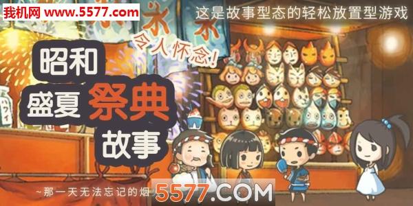 昭和盛夏祭典故事安卓版截图2