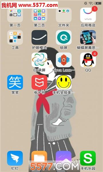 手机全局美化壁纸截图3