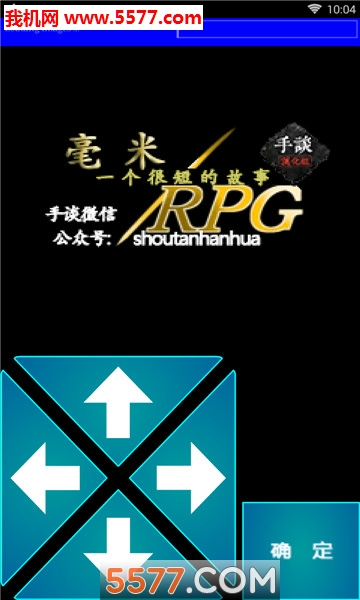 毫米RPG安卓版截图0