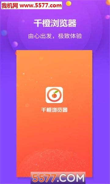 千橙浏览器手机版截图0