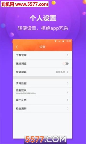 千橙浏览器手机版截图1