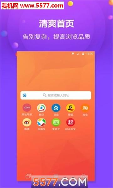 千橙浏览器手机版截图2