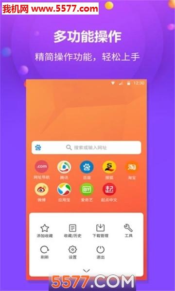 千橙浏览器手机版截图3