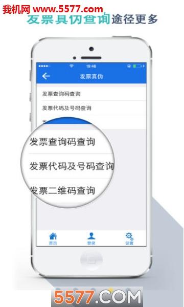 湖北税务app苹果版截图2
