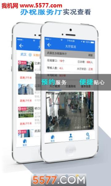 湖北税务app苹果版截图3