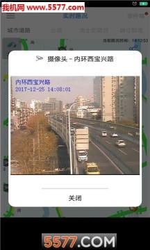 乐行上海安卓版