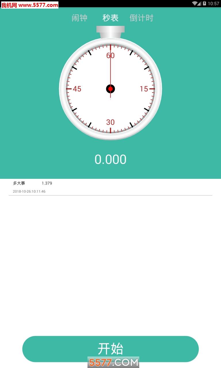 悠悠时钟app截图1
