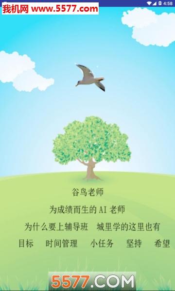 谷鸟老师官方版截图2