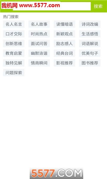微句安卓版截图3