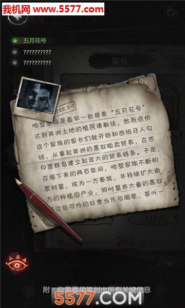 探魇2猎巫官网版截图1