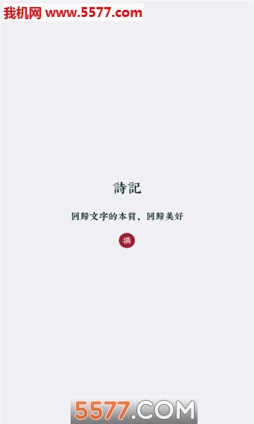 诗记安卓版截图3
