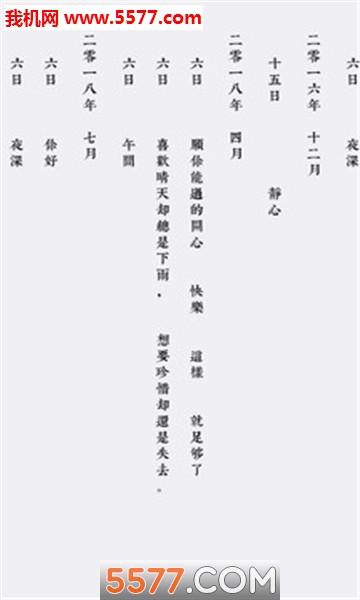 诗记安卓版截图1