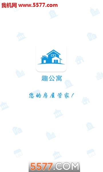趣公寓app截图2