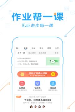 爱搜题作业帮官网版