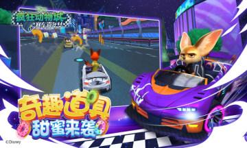 疯狂动物城赛车嘉年华手机版