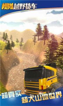 模拟卡车大师安卓版