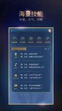 王者荣耀智能机器人手机版(taiq)