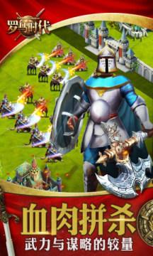 3k罗马时代帝国OL游戏