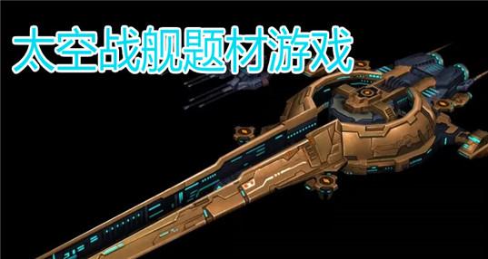 太空战舰题材
