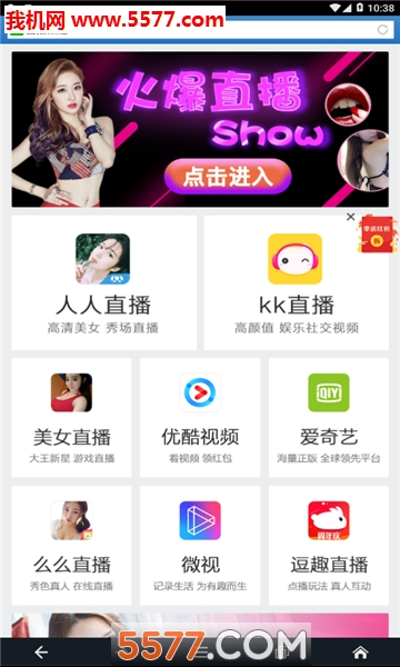 狸猫浏览器app(抢票版)截图3