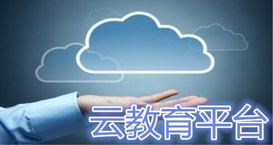 云教育平台