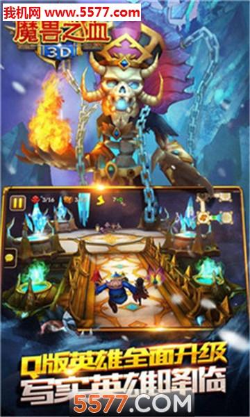 3D魔兽之血手游无限元宝BT版截图0