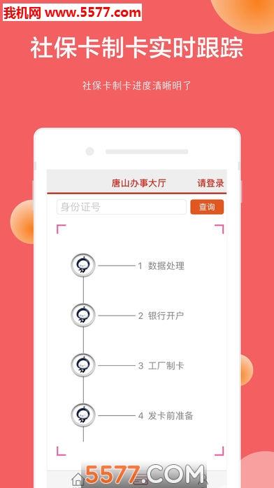 唐山人社官网版(公共服务平台)截图0