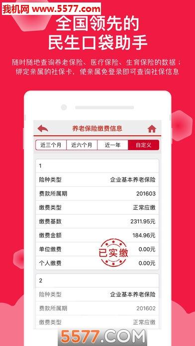 唐山人社官网版(公共服务平台)截图1