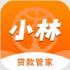 小林贷款管家官方版(极速放款)v1.0安卓版