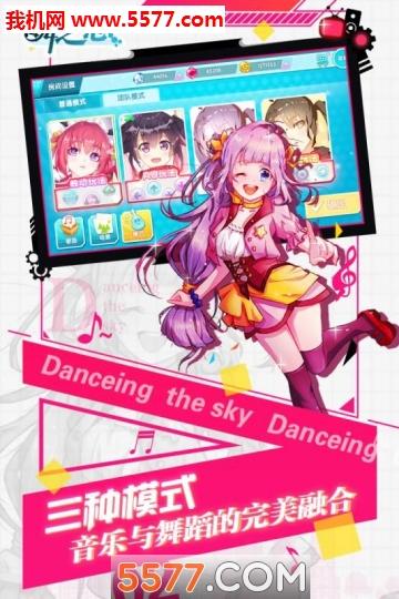 舞之恋安卓版截图3