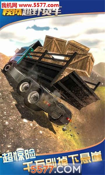 模拟卡车大师安卓版截图0