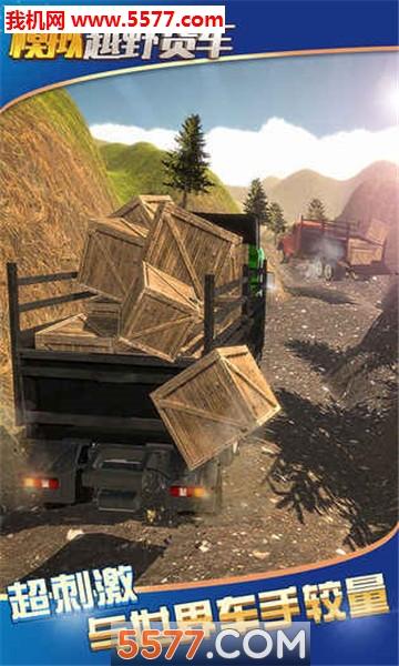 模拟卡车大师安卓版截图1
