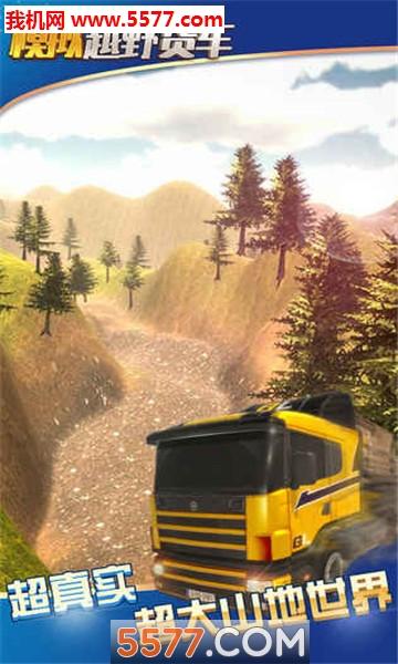 模拟卡车大师安卓版截图3