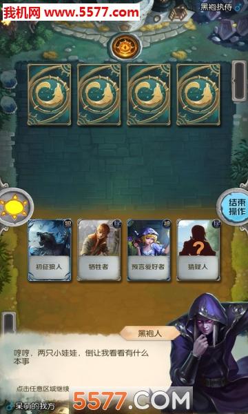 狼人对决游戏截图4