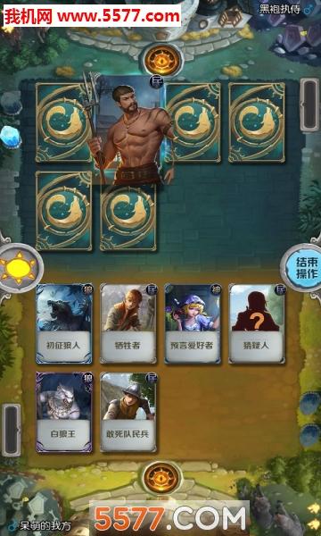 狼人对决游戏截图7