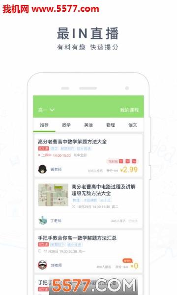 阿凡题搜题app截图2