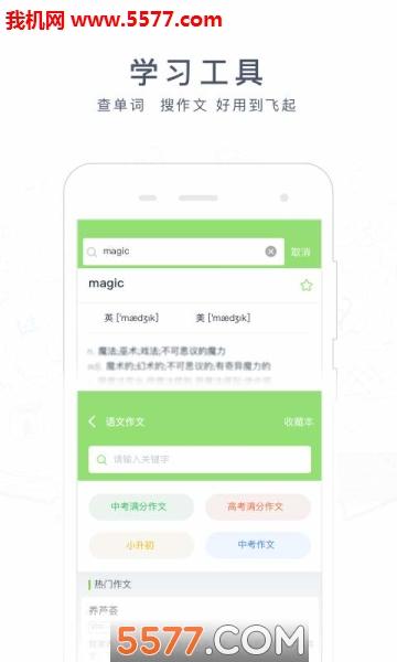 阿凡题搜题app截图3
