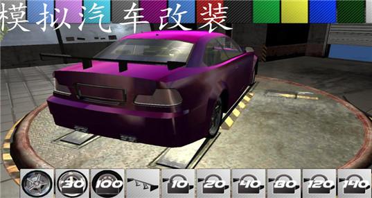 模拟汽车改装