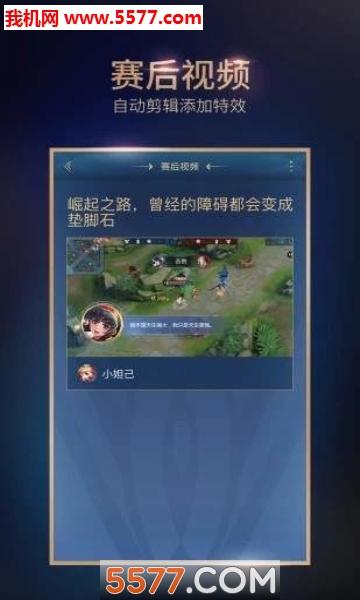 王者荣耀智能机器人首发版(taiq)截图2