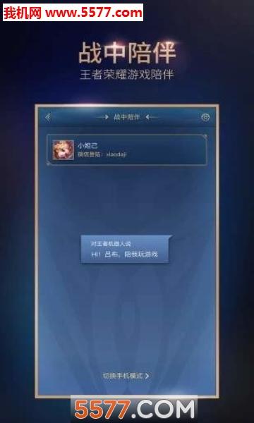 王者荣耀智能机器人首发版(taiq)截图4